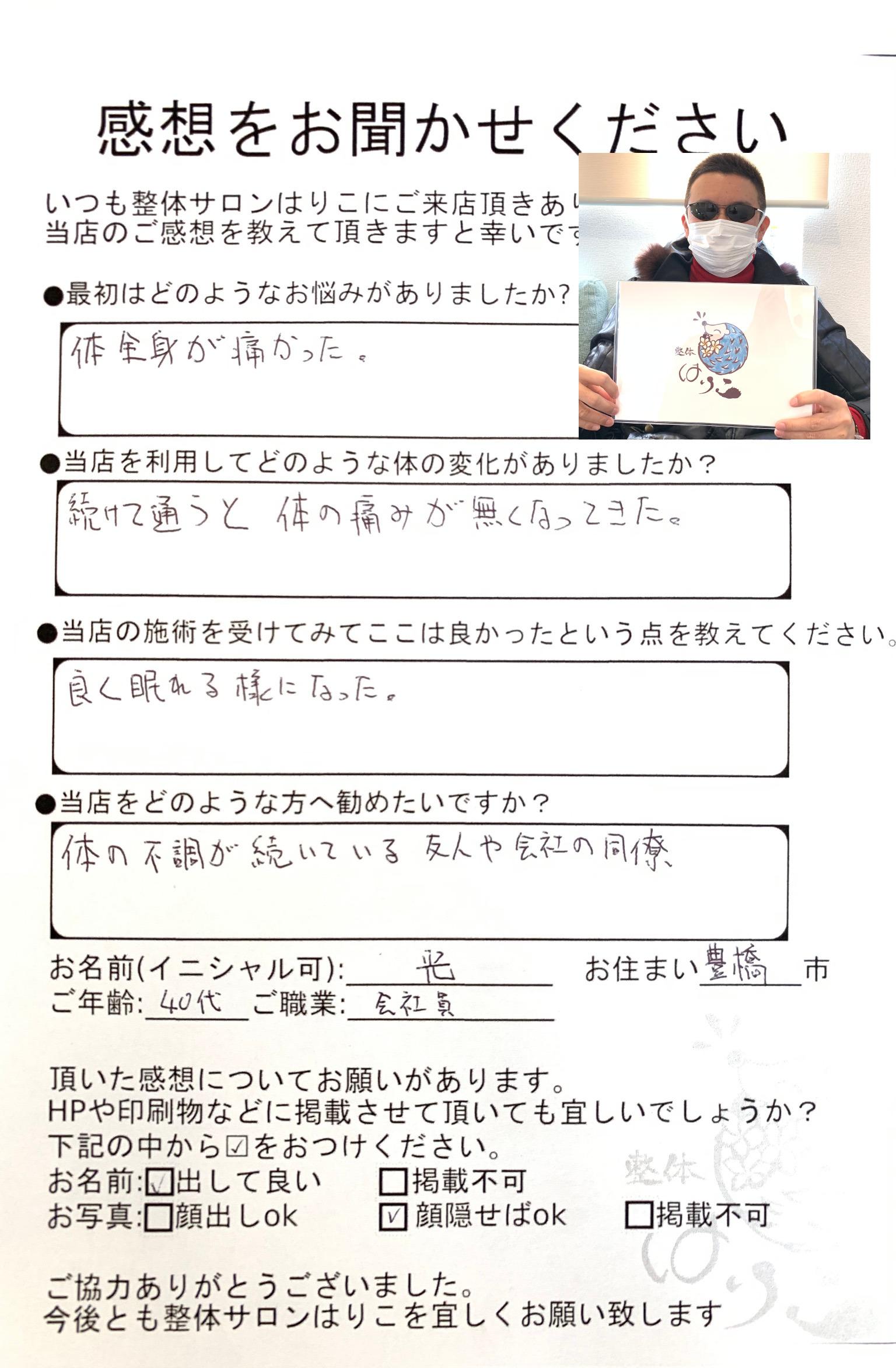 口コミイメージ9