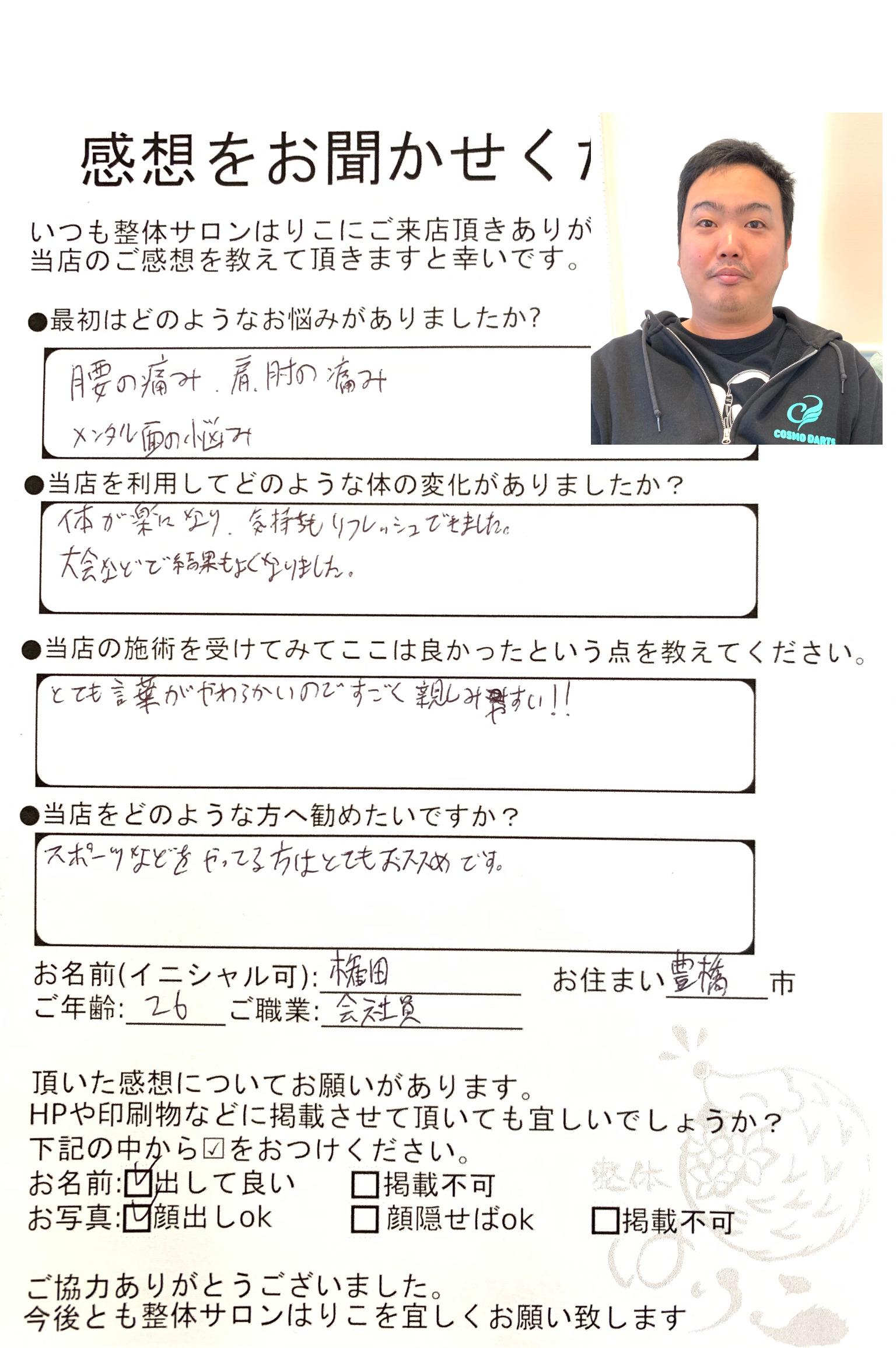 権田貴久さん口コミ