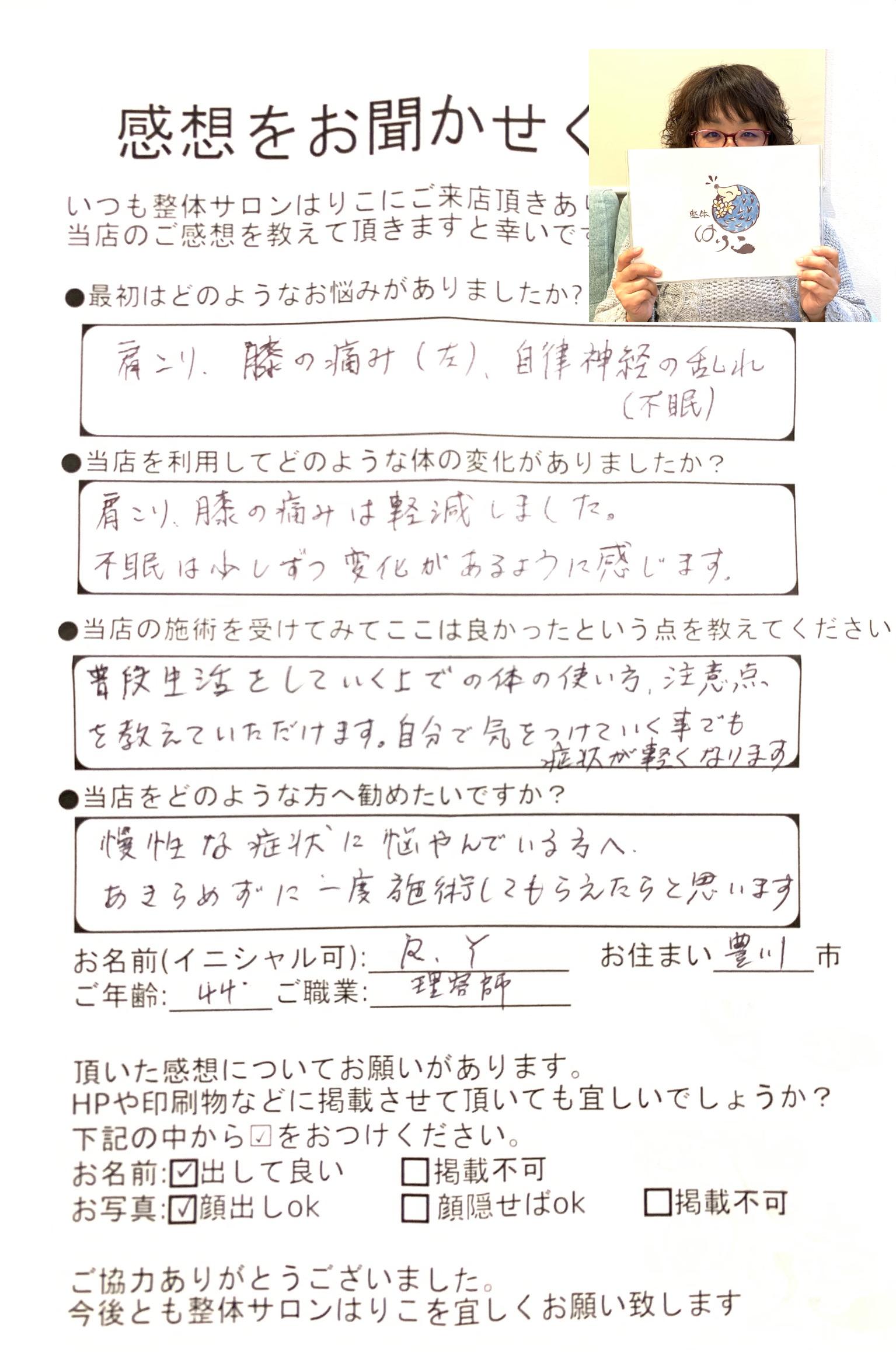 山縣立子さん口コミ