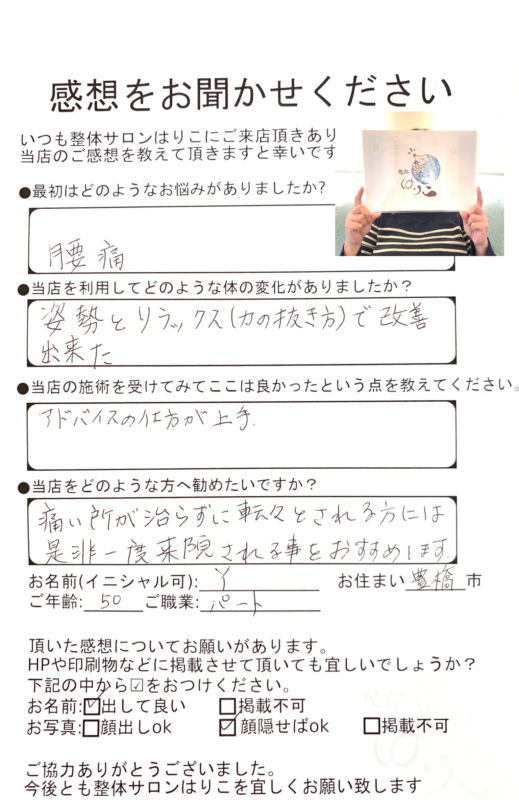 湯田由香里さん口コミ