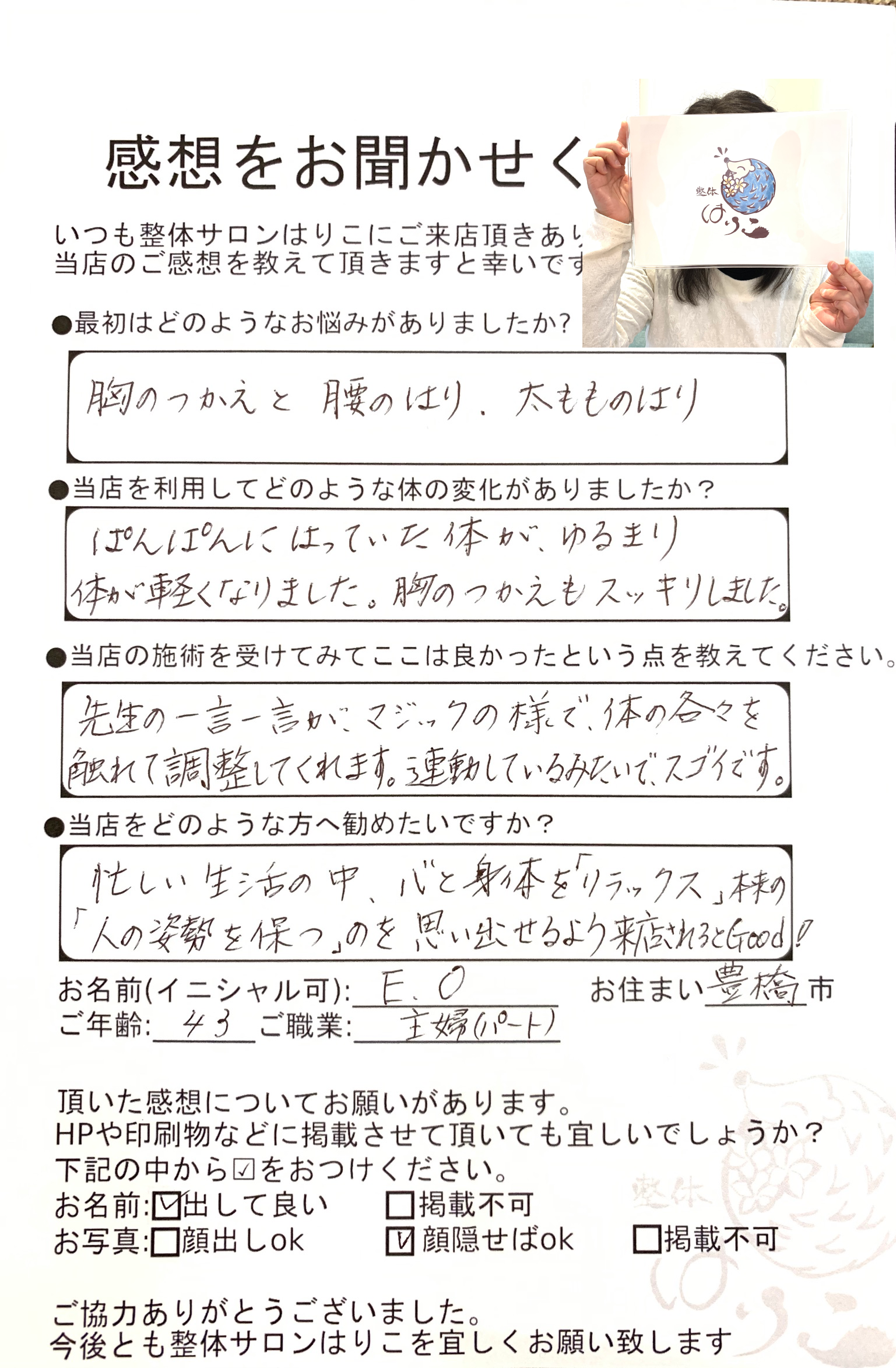 岡田悦子さん口コミ