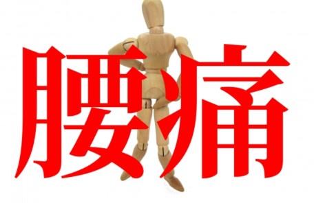 慢性腰痛とは?