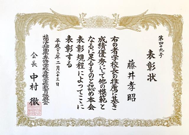 常葉学園医療専門学校優秀賞(藤井孝昭)