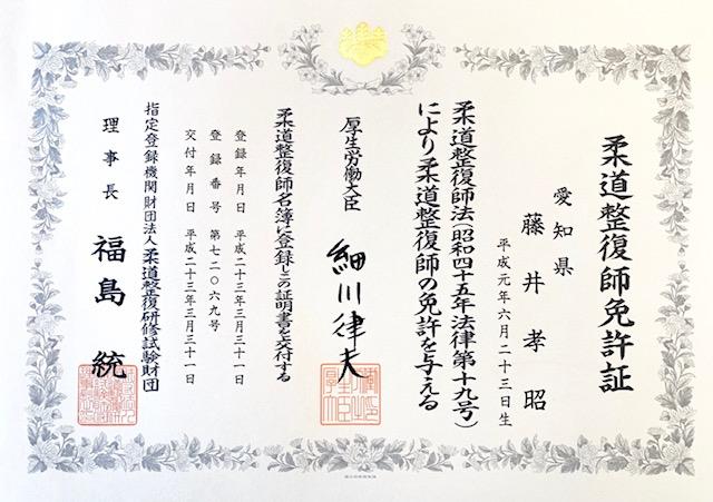 柔道整復師免許証(藤井孝昭)