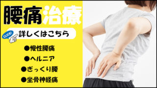 腰痛コースTOPbanner