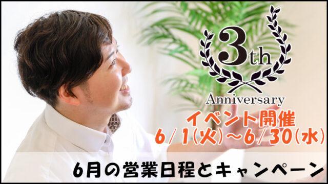 【祝3周年】2021年6月の営業日程とキャンペーン